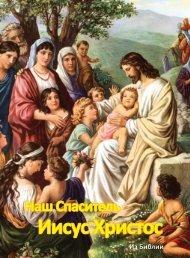 Наш Спаситель Иисус Христос