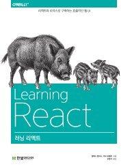 러닝 리액트-맛보기