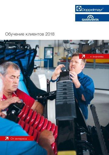 Обучение клиентов 2018 [RU]