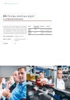 Обучение клиентов 2018 [RU] - Page 6