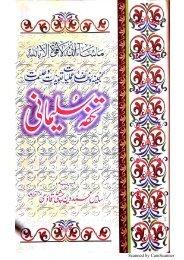 Tuhfa-e Sulaimani