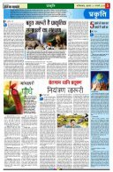 31 जन  - Page 5