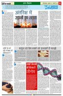 31 जन  - Page 6