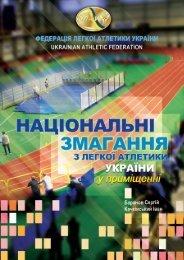 Національні змагання з легкої атлетики у приміщенні