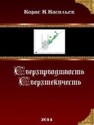 Scr-Book