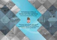 Katalog-Jadran-domovi-zdravlja-2017