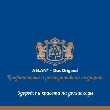 ASLAN - Das Original - русский
