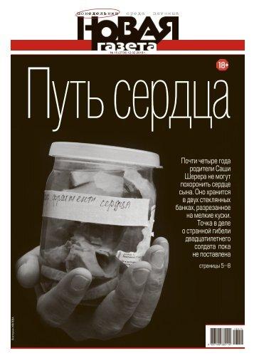 «Новая газета» №15 (понедельник) от 12.02.2018