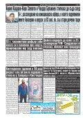 """Вестник """"Струма"""", брой 33, 8 февруари 2018 г., четвъртък - Page 2"""