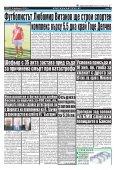 """Вестник """"Струма"""", брой 33, 8 февруари 2018 г., четвъртък - Page 3"""