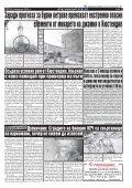 """Вестник """"Струма"""", брой 33, 8 февруари 2018 г., четвъртък - Page 5"""