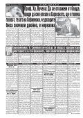 """Вестник """"Струма"""", брой 33, 8 февруари 2018 г., четвъртък - Page 6"""