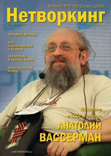 """Журнал """"Нетворкинг по-русски"""" № 1 (5) февраль 2018"""
