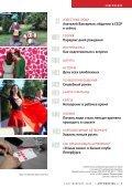 "Журнал ""Нетворкинг по-русски"" № 2 (5) февраль 2018 - Page 3"