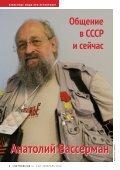 "Журнал ""Нетворкинг по-русски"" № 2 (5) февраль 2018 - Page 4"
