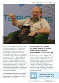 "Журнал ""Нетворкинг по-русски"" № 2 (5) февраль 2018 - Page 7"