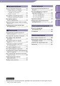 Sony NWZ-E435F - NWZ-E435F Consignes d'utilisation Russe - Page 5