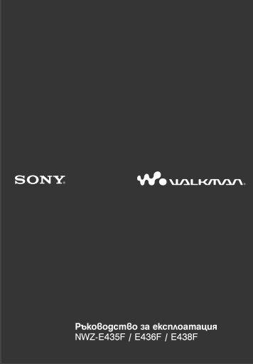 Sony NWZ-E435F - NWZ-E435F Mode d'emploi Bulgare