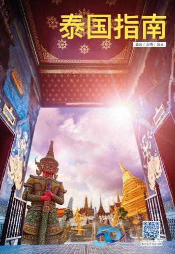 Tai Guo Zhi Nan - Tai Guo Guidebook