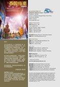 Tai Guo Zhi Nan - Tai Guo Guidebook  - Page 4