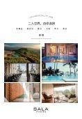 Tai Guo Zhi Nan - Tai Guo Guidebook  - Page 5