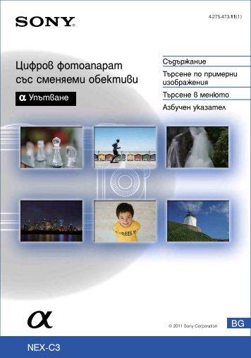 Sony NEX-C3A - NEX-C3A Guide pratique Bulgare