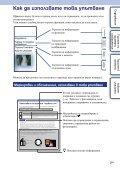 Sony NEX-C3A - NEX-C3A Guide pratique Bulgare - Page 2