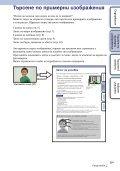 Sony NEX-C3A - NEX-C3A Guide pratique Bulgare - Page 5
