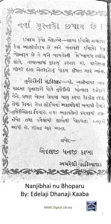 Book 58 from Nanjibhai nu Bhoparu