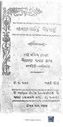 Book 58 from Nanjibhai nu Bhoparu - Page 2