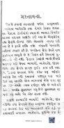 Book 53 from 23-1 Nanjibhai nu Bhoparu - Page 3