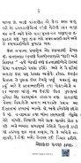 Book 58 from Nanjibhai nu Bhoparu - Page 6