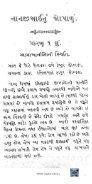 Book 53 from 23-1 Nanjibhai nu Bhoparu - Page 7