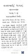 Book 58 from Nanjibhai nu Bhoparu - Page 7