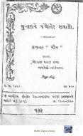 Book 54 Chunara ne Panchoter Sawalo - Page 3