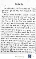 Book 4 Chunara ne Panchoter Sawalo - Page 6