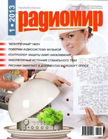 Radiomir_2013_1