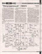 Radiomir_2013_1 - Page 5
