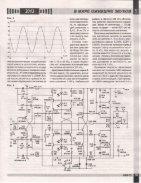 Radiomir_2013_1 - Page 7