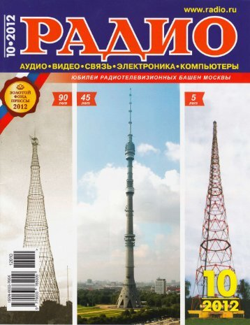 radio_10_2012
