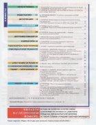 radio_10_2012 - Page 4