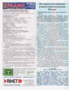 radio_10_2012 - Page 5