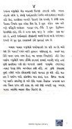 Book 59 Haqiqatni Bandaginu Aino - Page 3
