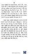 Book 63 Haqiqatni Bandaginu Aino - Page 3