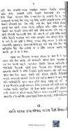 Book 21 IIthna Asheri Sachchaino Danko ane Trathna Juth nu Pokal uncompressed - Page 7