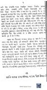 Book 56 IIthna Asheri Sachchaino Danko ane Trathna Juth nu Pokal uncompressed - Page 7