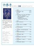 CYBA_Magazine_18 - Page 2