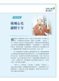 CYBA_Magazine_18 - Page 3