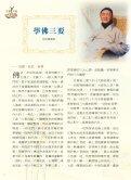 CYBA_Magazine_18 - Page 4