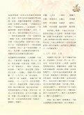 CYBA_Magazine_18 - Page 5